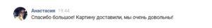отзыв о работе студии печати на холсте htamp.by витебск