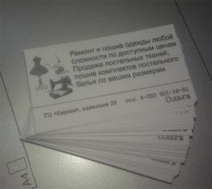 Визитки в Витебске, печать