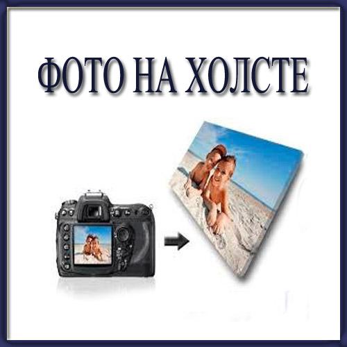Печать фотографий в Витебске