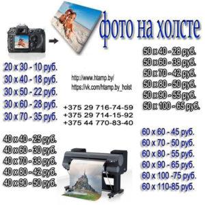печать фото на холсте в витебске