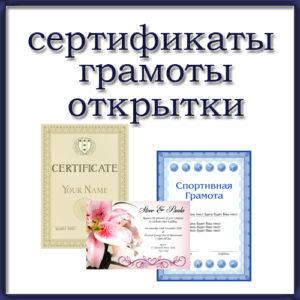 сертификаты и грамоты печать цифровая