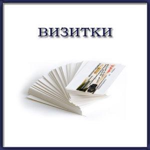 печать визитиок в витебске оперативно дешево