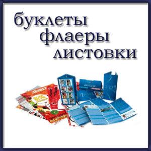буклеты, флаеры, листовки в витебске оперативно дешево