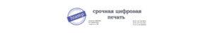 срочная цифровая печать в Витебске