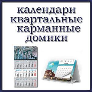 календари квартальные, домики, карманные в Витебске