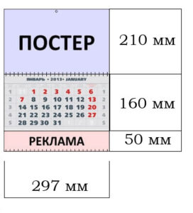 бюджетный квартальный календарь в Витебске от 1,5 рублей (15 тысяч)
