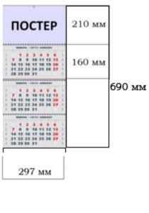 квартальный календарь в витебске купить печать дешево