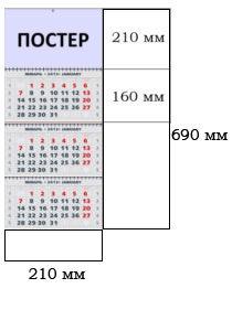 малый квартальный календарь печать в Витебске