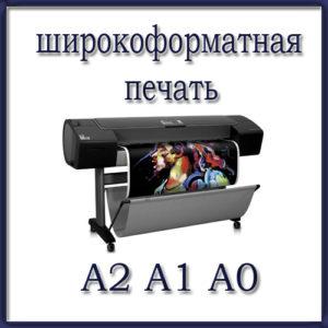 широкоформатная печать в витебске быстро дешево