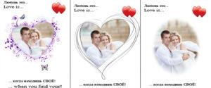 печать на холсте в витебске в стиле love is